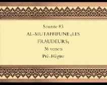 القرآن الكريم وترجمة معانيه إلى اللغة الفرنسية [083] سورة المطففين