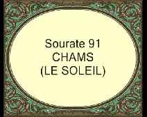 القرآن الكريم وترجمة معانيه إلى اللغة الفرنسية [091] سورة الشمس