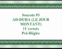 القرآن الكريم وترجمة معانيه إلى اللغة الفرنسية [093] سورة الضحى