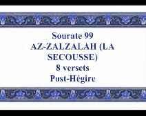 القرآن الكريم وترجمة معانيه إلى اللغة الفرنسية [099] سورة الزلزلة