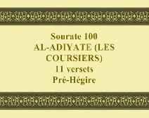 القرآن الكريم وترجمة معانيه إلى اللغة الفرنسية [100] سورة العاديات