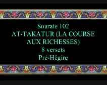 Le Coran en vidéos sous-titrées [102] La Course aux richesses : (par Abdel-Mouhsin Ibn Mohammed Al-Qassim)