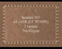 Le Coran en vidéos sous-titrées [103] Le Temps : (par Abdel-Mouhsin Ibn Mohammed Al-Qassim)
