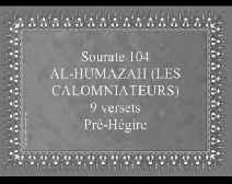 Le Coran en vidéos sous-titrées [104] Les Calomniateurs : (par Abdel-Mouhsin Ibn Mohammed Al-Qassim)