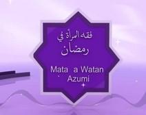 Hukunci da hikimar azumin watan ramadan