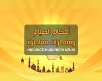 Fa'idodin azumin Ramadan