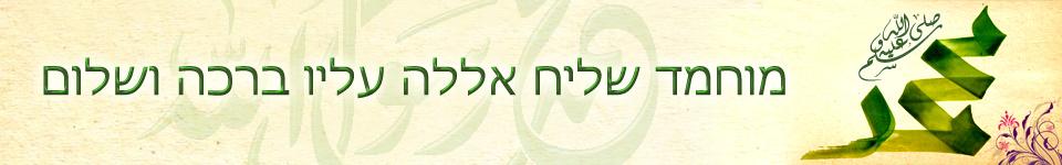 מוחמד שליח אללה עליו ברכה ושלום