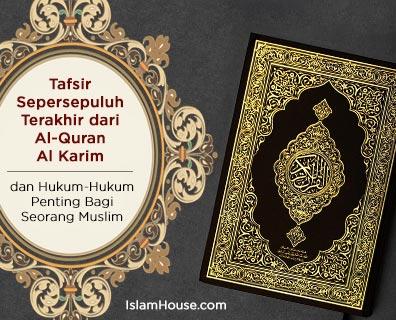 Tafsir Sepersepuluh Terakhir dari Al-Quran Al Karim dan Hukum-Hukum Penting Bagi Seorang Muslim