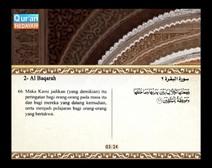 المصحف المرتل مع ترجمة معانيه إلى اللغة الإندونيسية ( الجزء 01 ) المقطع 4