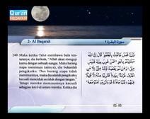 المصحف المرتل مع ترجمة معانيه إلى اللغة الإندونيسية ( الجزء 02 ) المقطع 8