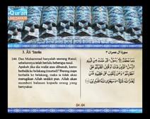 المصحف المرتل مع ترجمة معانيه إلى اللغة الإندونيسية ( الجزء 04 ) المقطع 3