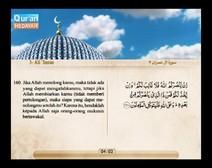 المصحف المرتل مع ترجمة معانيه إلى اللغة الإندونيسية ( الجزء 04 ) المقطع 4