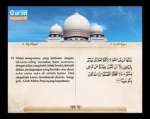 المصحف المرتل مع ترجمة معانيه إلى اللغة الإندونيسية ( الجزء 05 ) المقطع 1