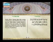 المصحف المرتل مع ترجمة معانيه إلى اللغة الإندونيسية ( الجزء 07 ) المقطع 1