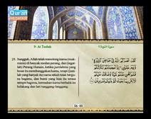 المصحف المرتل مع ترجمة معانيه إلى اللغة الإندونيسية ( الجزء 10 ) المقطع 4