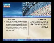 المصحف المرتل مع ترجمة معانيه إلى اللغة الإندونيسية ( الجزء 20 ) المقطع 3
