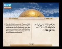 المصحف المرتل مع ترجمة معانيه إلى اللغة الإندونيسية ( الجزء 20 ) المقطع 4