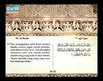 المصحف المرتل مع ترجمة معانيه إلى اللغة الإندونيسية ( الجزء 21 ) المقطع 4