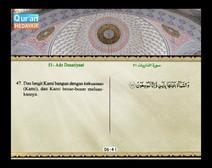Mushaf murattal dengan terjemahan maknanya ke dalam bahasa Indonesia (Juz 27) Bagian 1