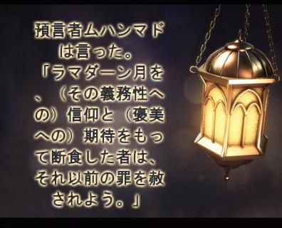 「ラマダーン月を、(その義務性への)信仰と(褒美への)期待をもって断食した者は、それ以前の罪を赦されよ