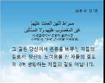 Recitation of Surat Al-Fatihah with Translating Its Mmeanings into Korean