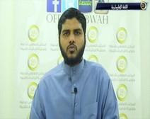 دروس من السيرة النبوية ( الإسلام في المدينة )