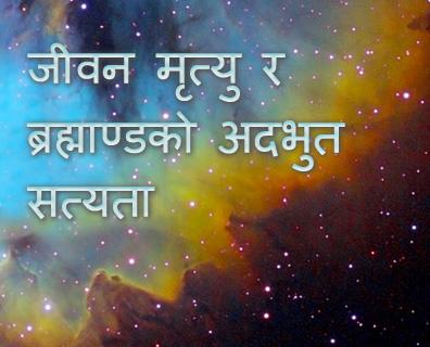 जीवन मृत्यु र ब्रह्माण्डको अदभुत सत्यता