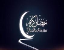 تنبيهات في شهر رمضان - الحلقة 01