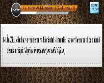 Traducerea sensurilor Surei Al-Muzzammil în limba română, însoţită de recitarea lui Khalid Abd Al-Kafi