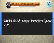Traducerea sensurilor Surei Al-Mutaffifin în limba română, însoţită de recitarea lui Mishary bin Rashid Al-Afasi