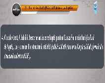 Traducerea Surei As-Saff în limba română, însoţită de recitarea lui Mishary bin Rashid Al-Afasi