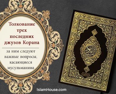Толкование трех последних джузов Корана,  за ним следуют важные вопросы, касающиеся мусульманина