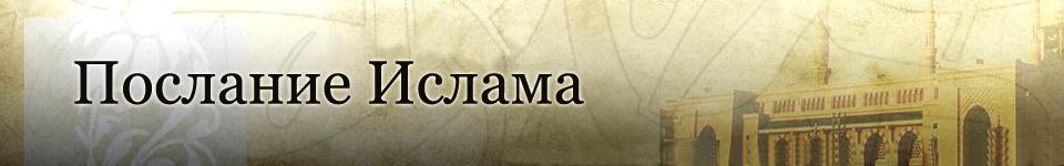 Послание Ислама