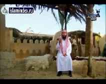 Вместе с любимым Пророком (да благословит его Аллах и приветствует) 13 серия