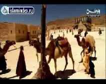 Вместе с любимым Пророком (да благословит его Аллах и приветствует) 16 серия