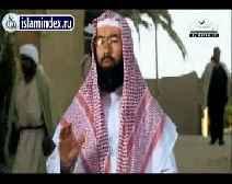 Вместе с любимым Пророком (да благословит его Аллах и приветствует) 17 серия