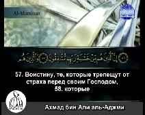 قراءة سورة المؤمنون مع ترجمة معانيها إلى اللغة الروسية