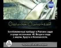 تلاوة سورة الحجر مع ترجمة معانيها إلى اللغة الروسية