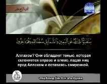 تلاوة سورة النحل مع ترجمة معانيها إلى اللغة الروسية
