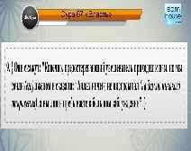 تلاوة سورة الملك وترجمة معانيها إلى اللغة الروسية (القارئ جمال العوسي)