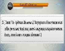تلاوة سورة الملك وترجمة معانيها إلى اللغة الروسية (القارئ مشاري بن راشد العفاسي)