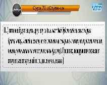 تلاوة سورة المعارج وترجمة معانيها إلى اللغة الروسية (القارئ جمال الدين الزيلعي)