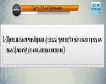 تلاوة سورة المعارج وترجمة معانيها إلى اللغة الروسية (القارئ مشاري بن راشد العفاسي)