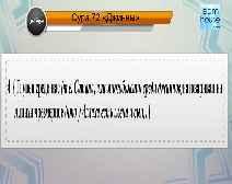 تلاوة سورة الجن وترجمة معانيها إلى اللغة الروسية (القارئ مشاري بن راشد العفاسي)