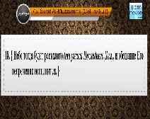 تلاوة سورة المزمل مع ترجمة معانيها إلى اللغة الروسية (القارئ مشاري بن راشد العفاسي)