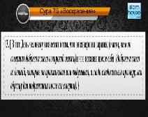 تلاوة سورة القيامة مع ترجمة معانيها إلى اللغة الروسية (القارئ عبد العزيز الزهراني)