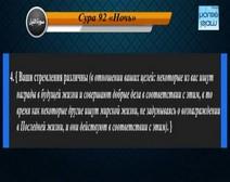 تلاوة سورة الليل مع ترجمة معانيها إلى اللغة الروسية ( القارئ عبد الله الجهني )