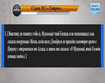 تلاوة سورة الضحى مع ترجمة معانيها إلى اللغة الروسية ( القارئ أحمد الحذيفي )