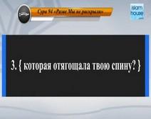 تلاوة سورة الشرح مع ترجمة معانيها إلى اللغة الروسية ( القارئ أحمد الطرابلسي )