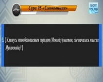 تلاوة سورة التين مع ترجمة معانيها إلى اللغة الروسية ( القارئ أحمد نعينع )